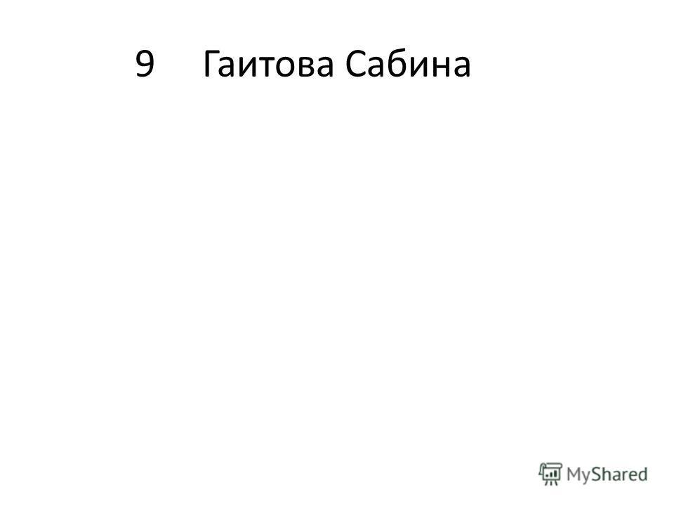 9Гаитова Сабина