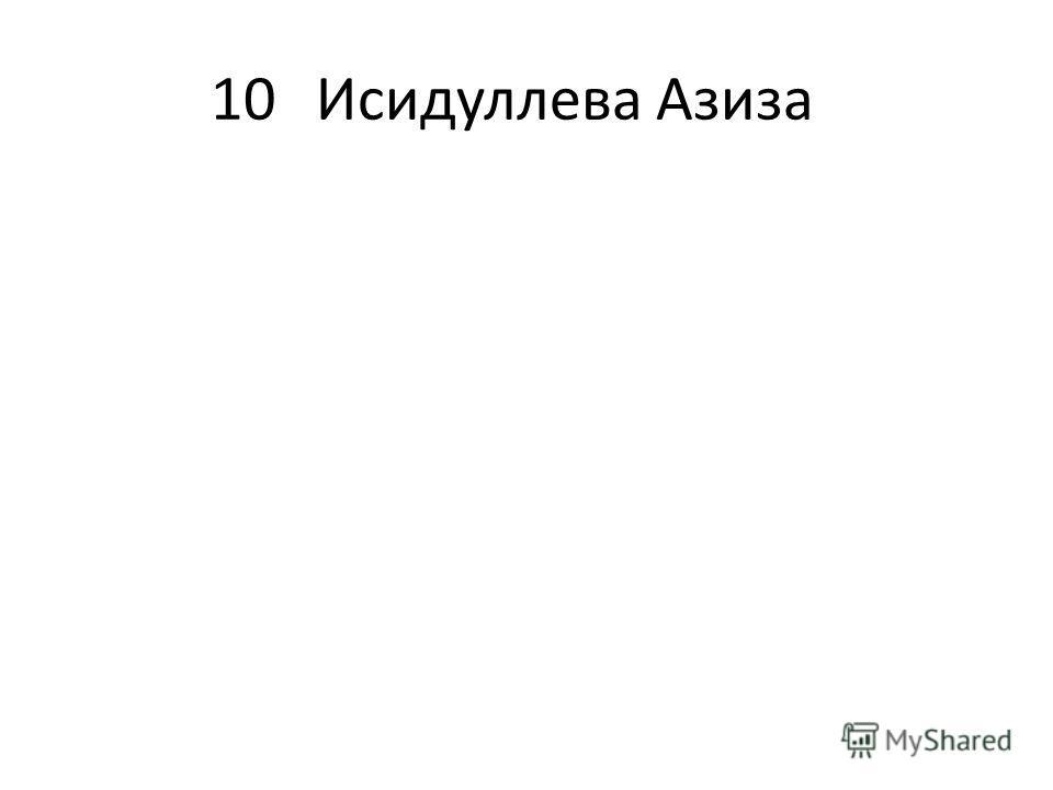 10Исидуллева Азиза