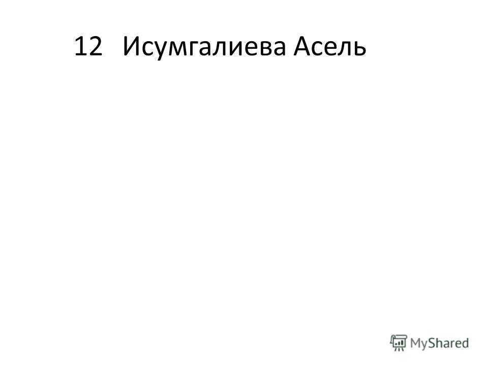 12Исумгалиева Асель