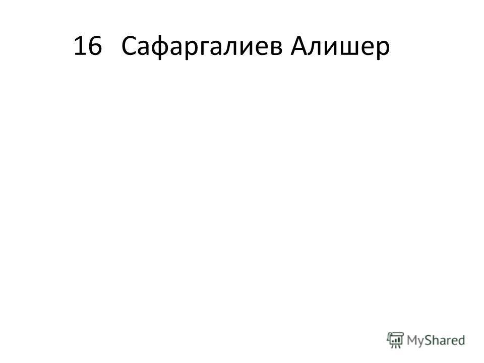16Сафаргалиев Алишер