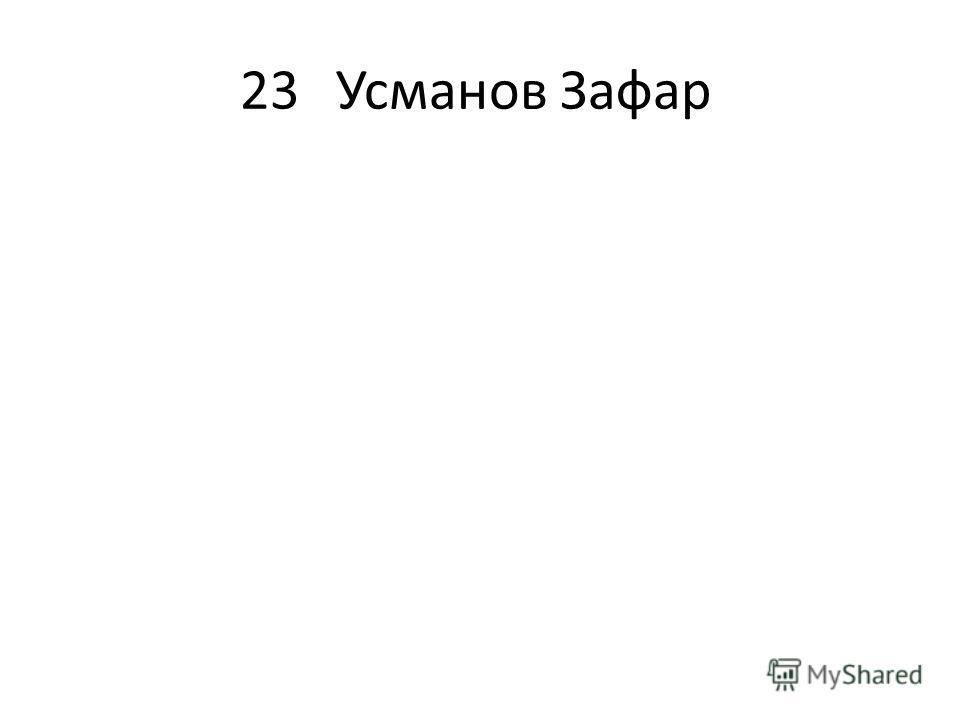 23Усманов Зафар