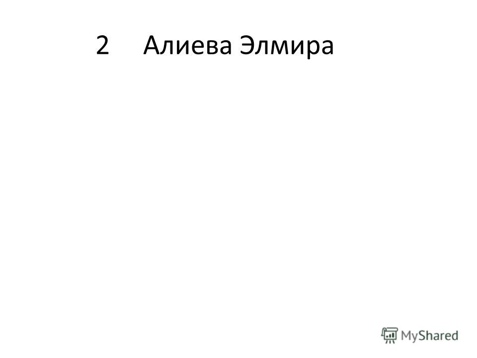 2Алиева Элмира