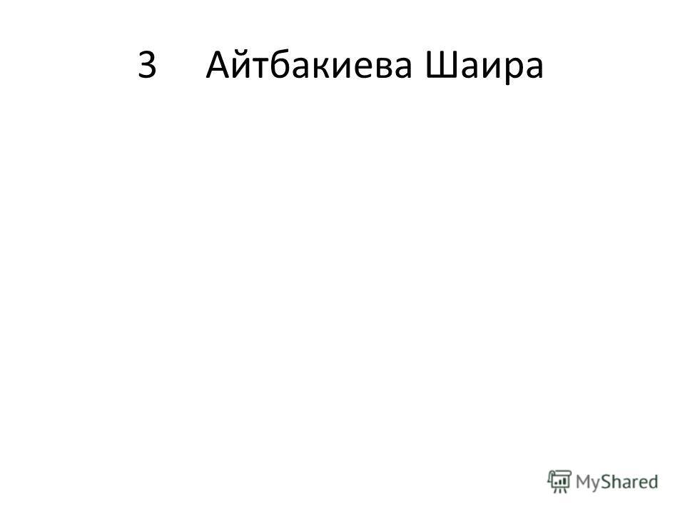 3Айтбакиева Шаира