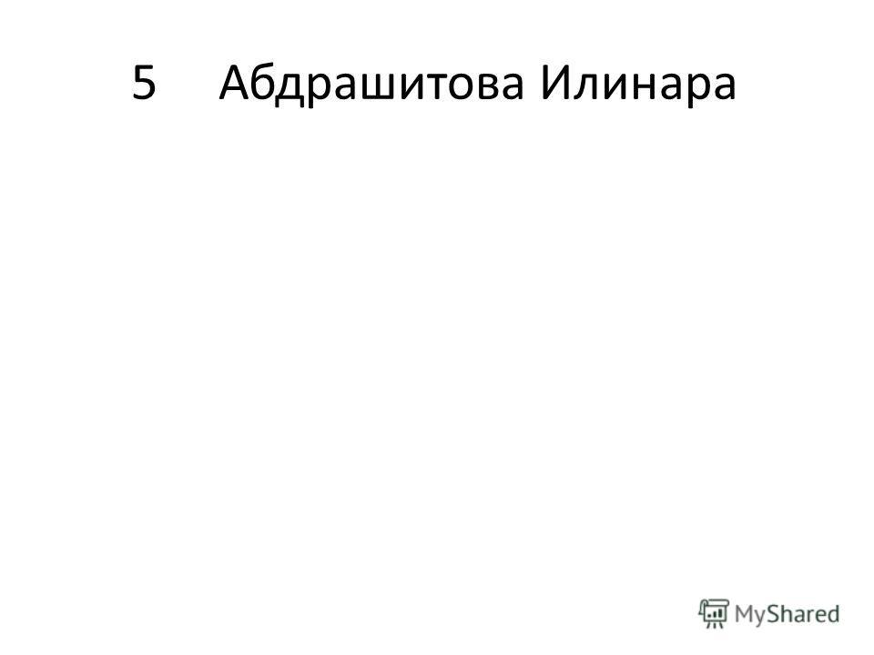 5Абдрашитова Илинара