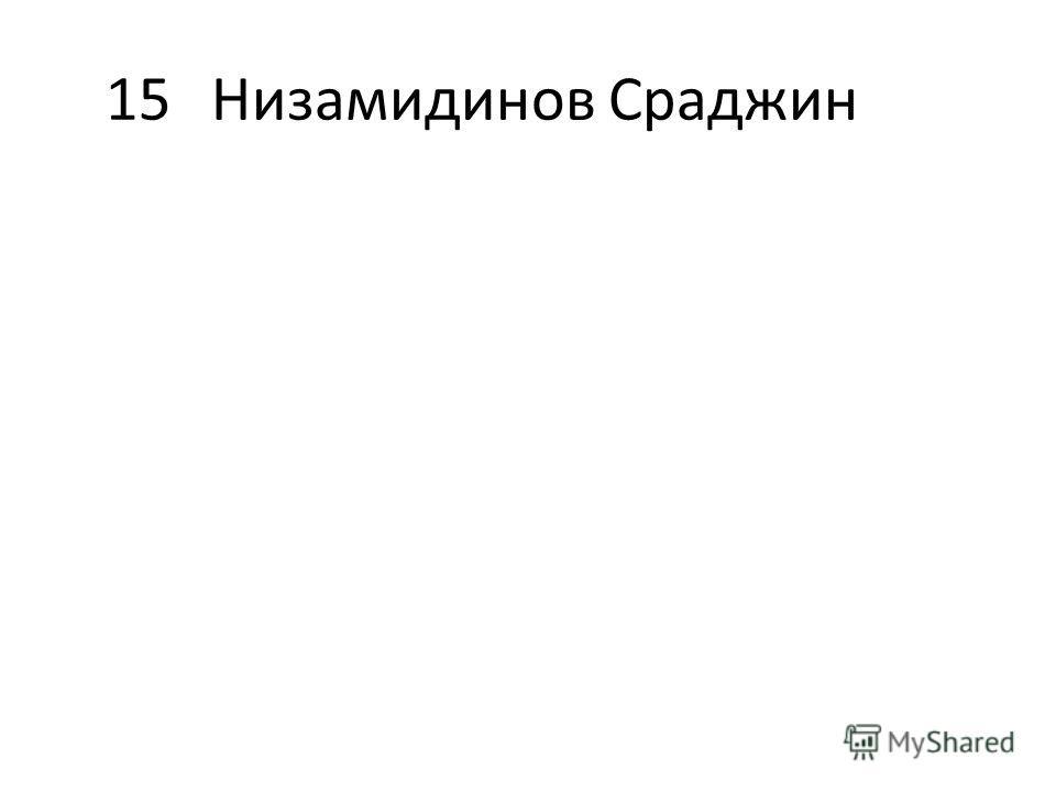 15Низамидинов Сраджин