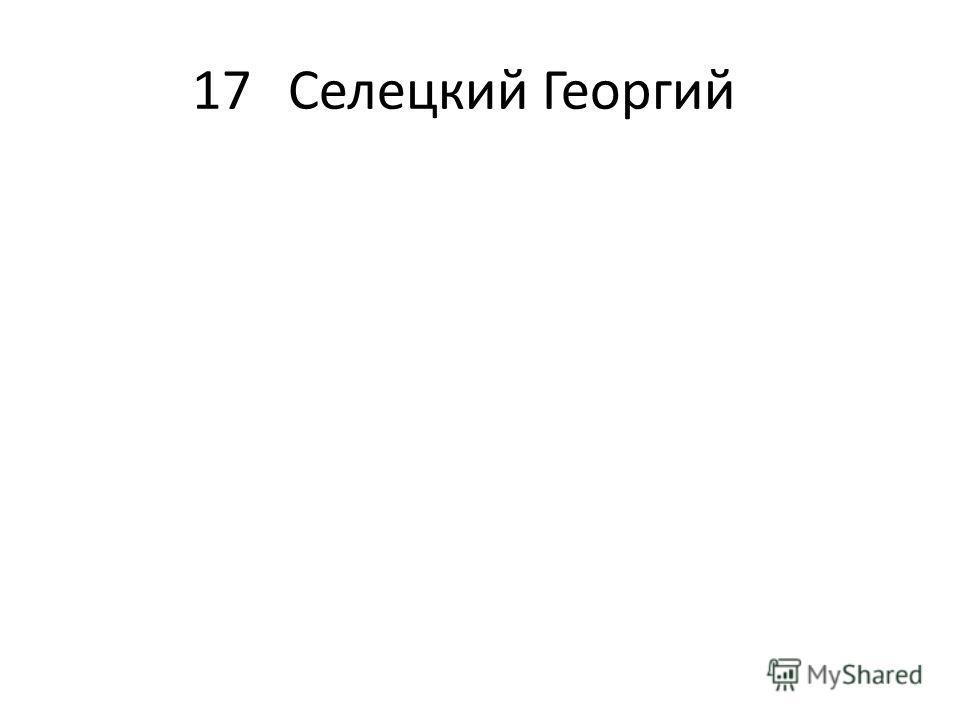 17Селецкий Георгий