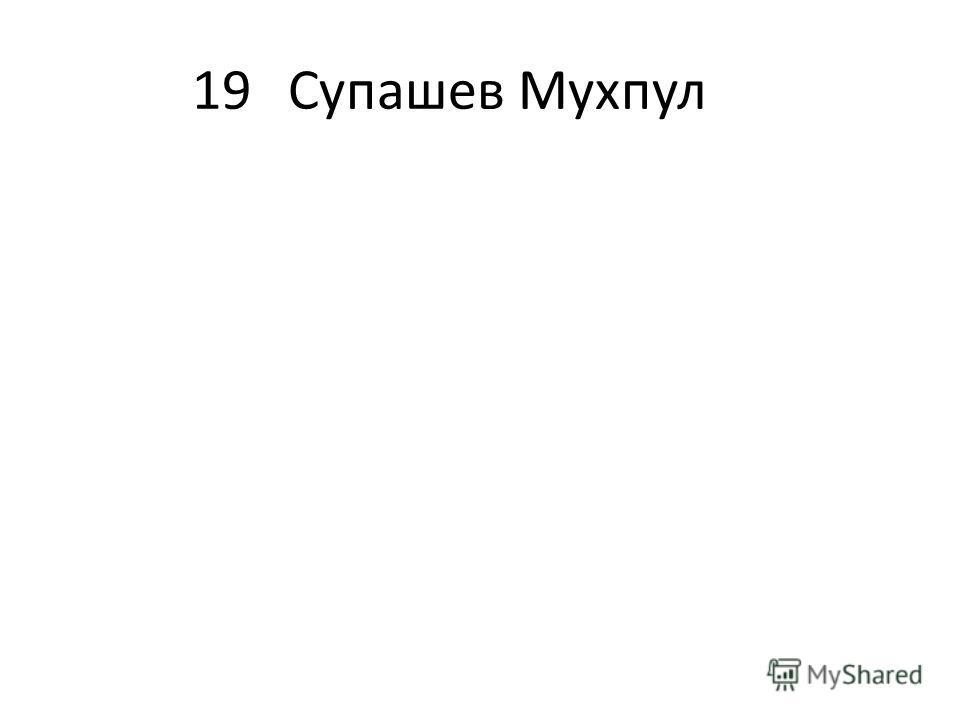 19Супашев Мухпул