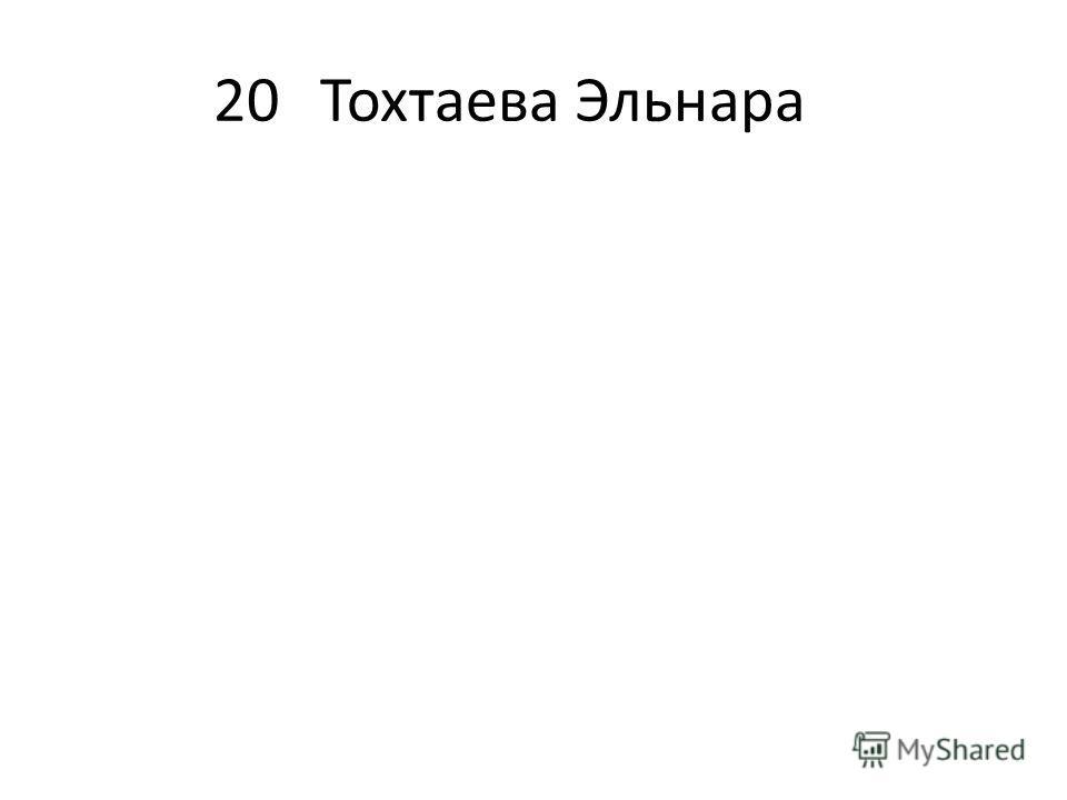 20Тохтаева Эльнара