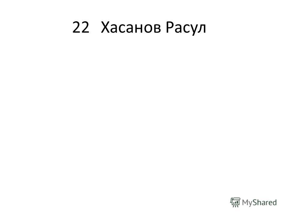 22Хасанов Расул