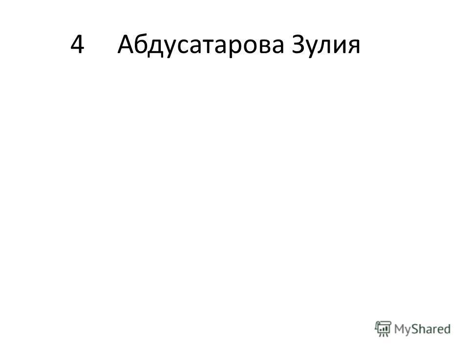 4Абдусатарова Зулия