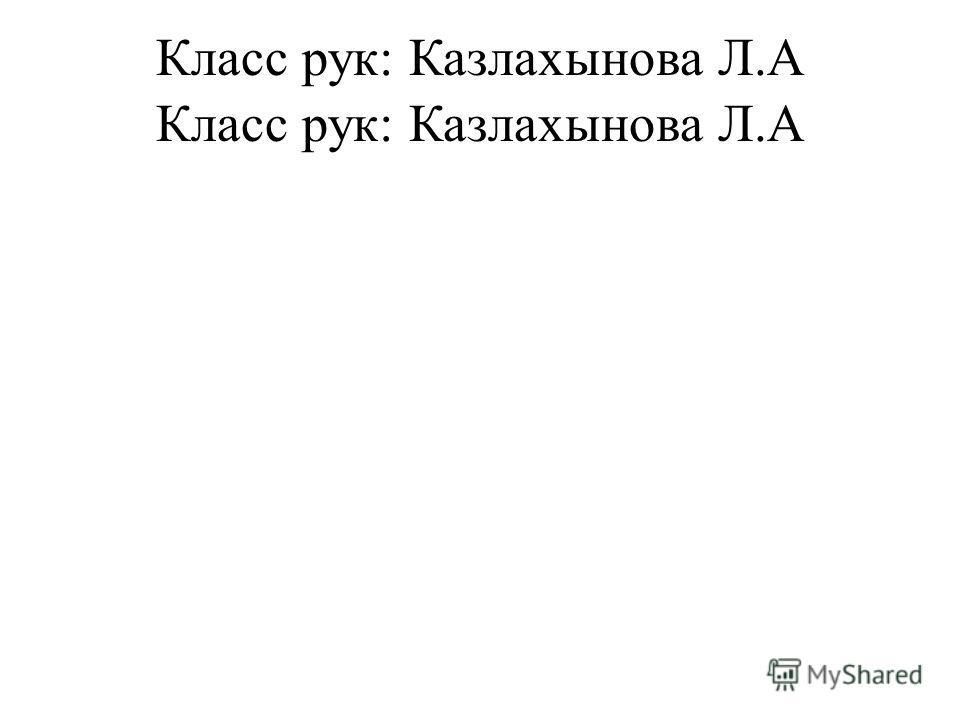 Класс рук: Казлахынова Л.А