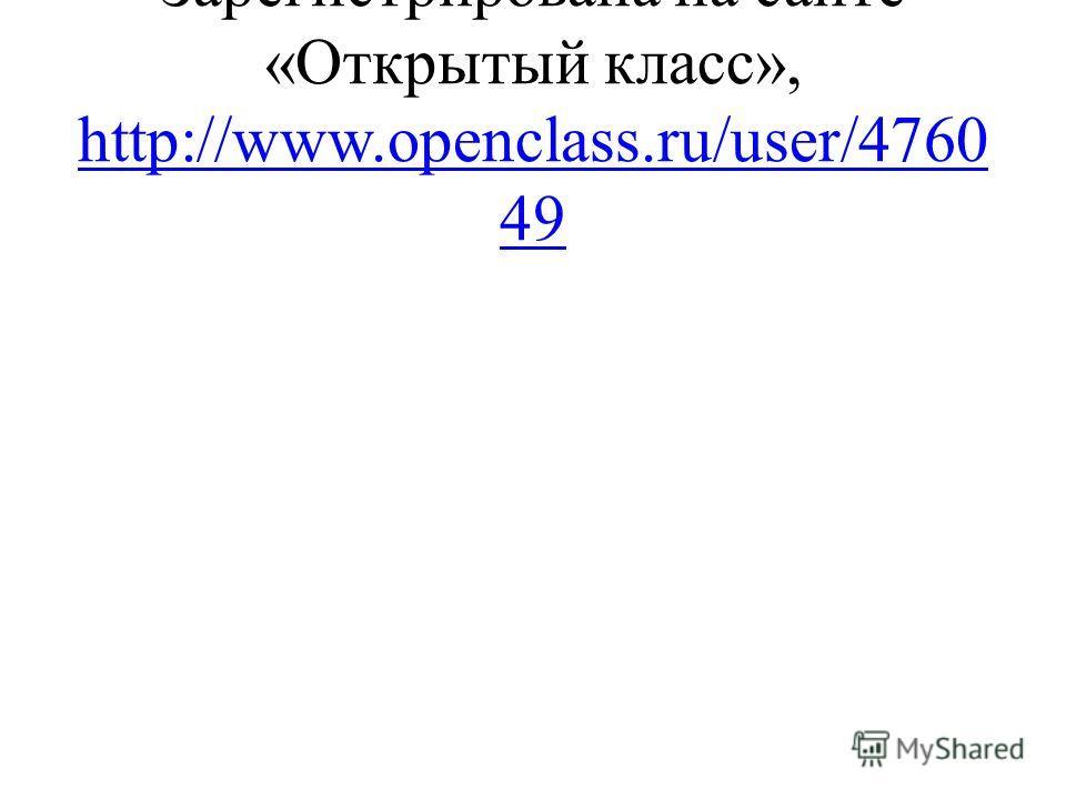Зарегистрирована на сайте «Открытый класс», http://www.openclass.ru/user/4760 49 http://www.openclass.ru/user/4760 49