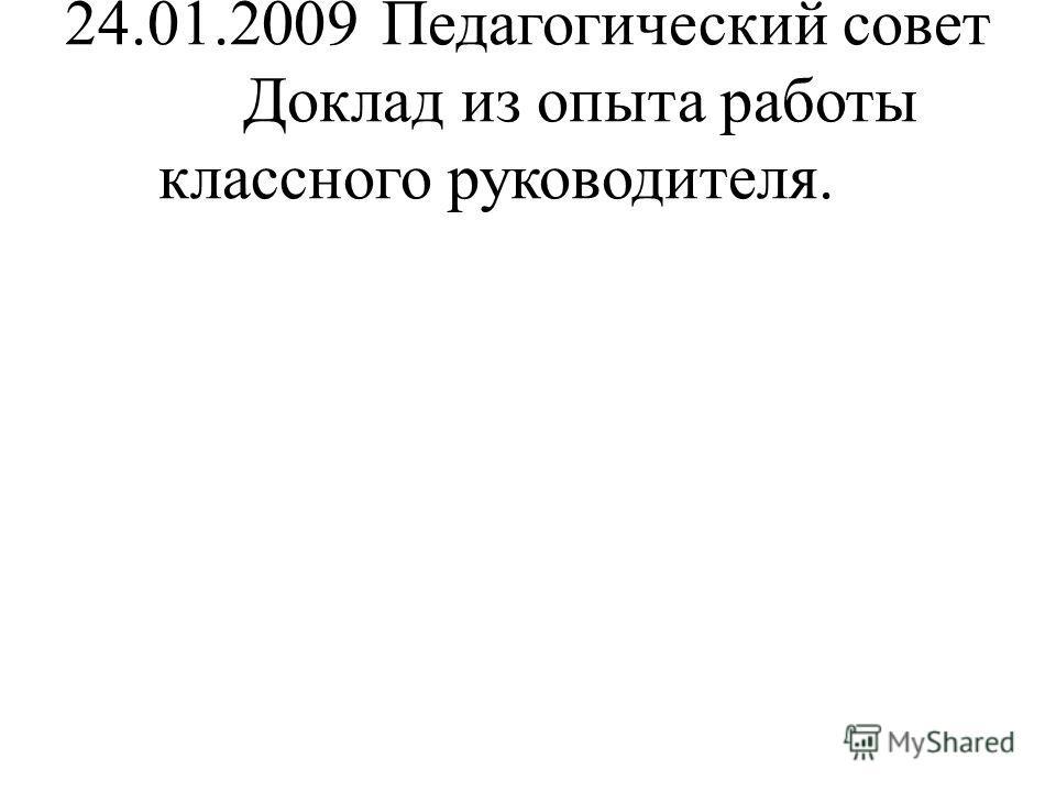 24.01.2009Педагогический совет Доклад из опыта работы классного руководителя.