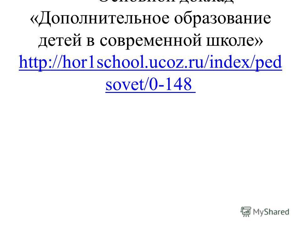 10.01.2012Педагогический совет Основной доклад «Дополнительное образование детей в современной школе» http://hor1school.ucoz.ru/index/ped sovet/0-148 http://hor1school.ucoz.ru/index/ped sovet/0-148