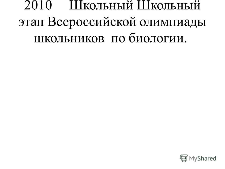 2010Школьный Школьный этап Всероссийской олимпиады школьников по биологии.