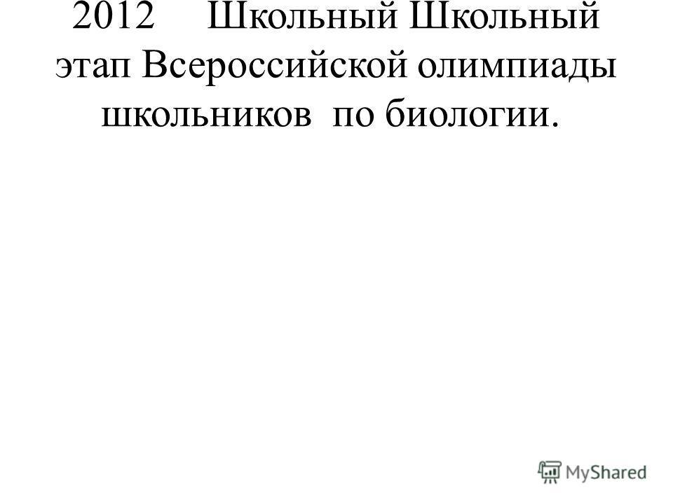 2012Школьный Школьный этап Всероссийской олимпиады школьников по биологии.