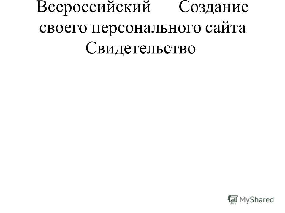 Всероссийский Создание своего персонального сайта Свидетельство