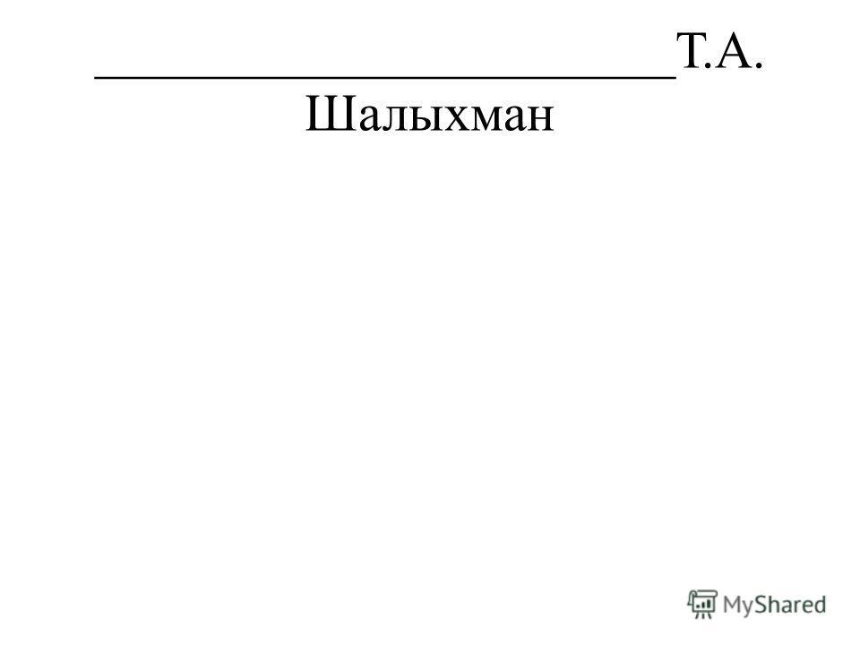 ______________________Т.А. Шалыхман