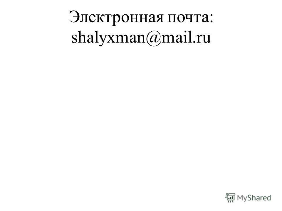 Электронная почта: shalyxman@mail.ru