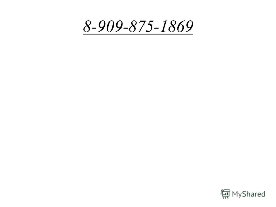 8-909-875-1869