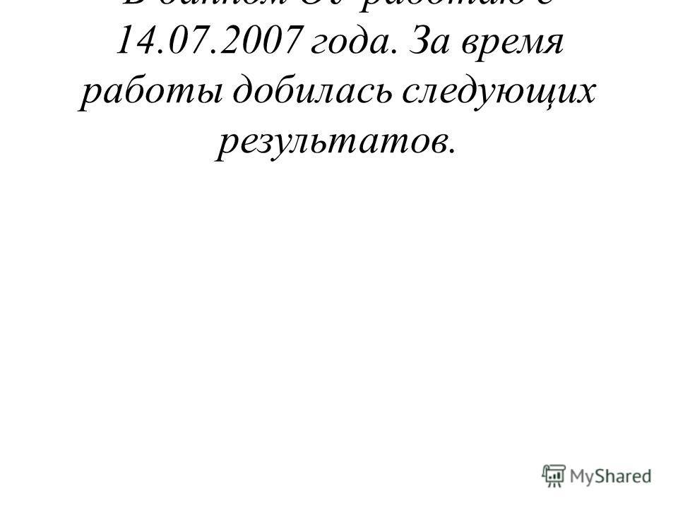 В данном ОУ работаю с 14.07.2007 года. За время работы добилась следующих результатов.