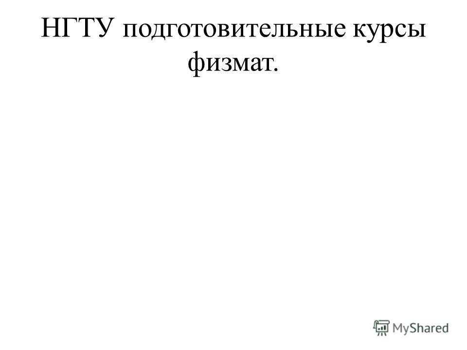 НГТУ подготовительные курсы физмат.