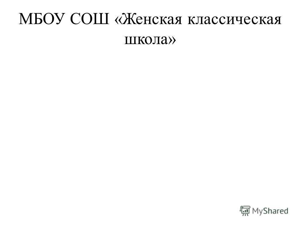 МБОУ СОШ «Женская классическая школа»