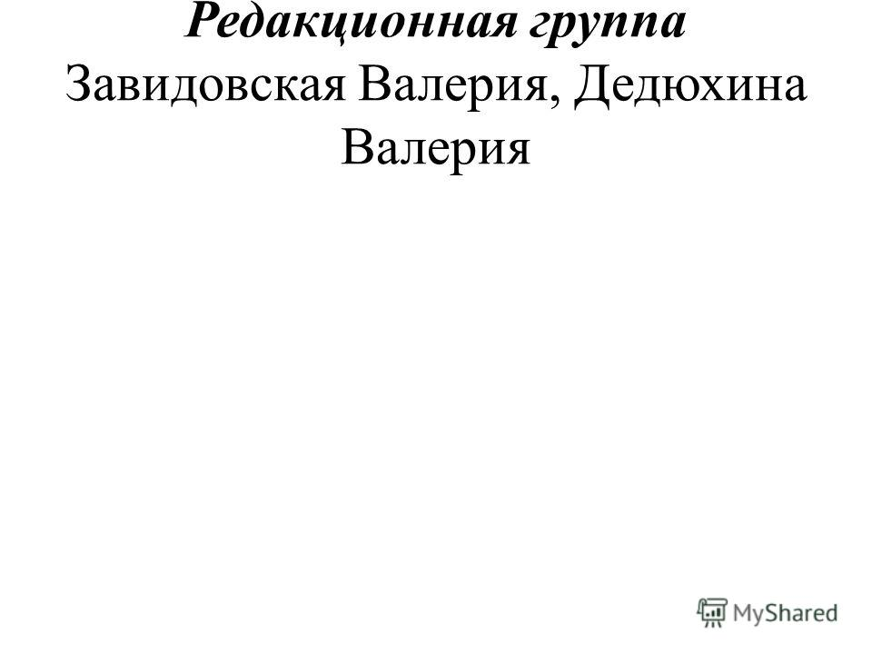 Редакционная группа Завидовская Валерия, Дедюхина Валерия