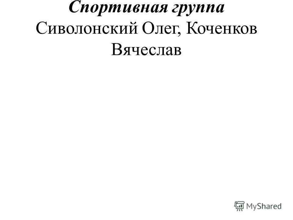 Спортивная группа Сиволонский Олег, Коченков Вячеслав
