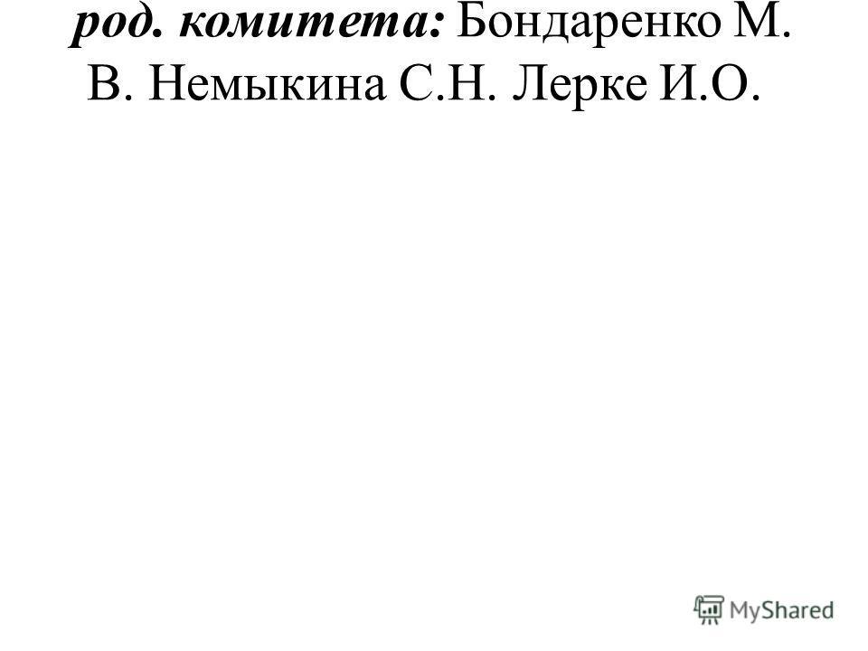 род. комитета: Бондаренко М. В. Немыкина С.Н. Лерке И.О.