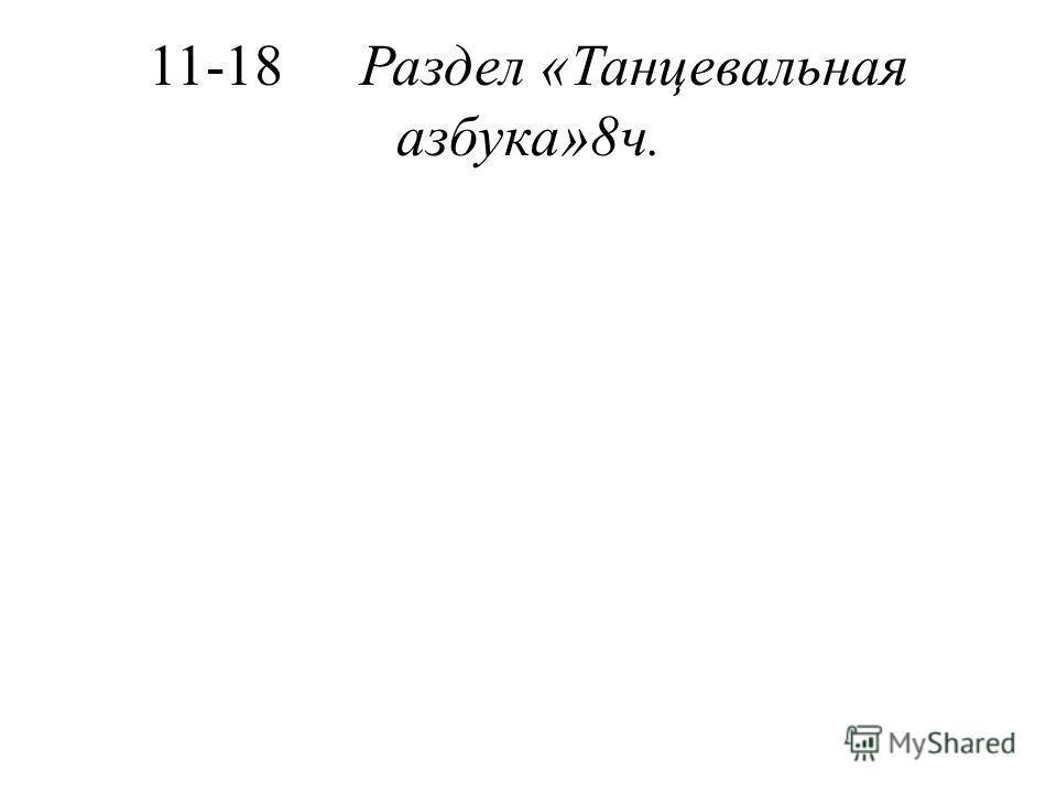 11-18Раздел «Танцевальная азбука»8ч.