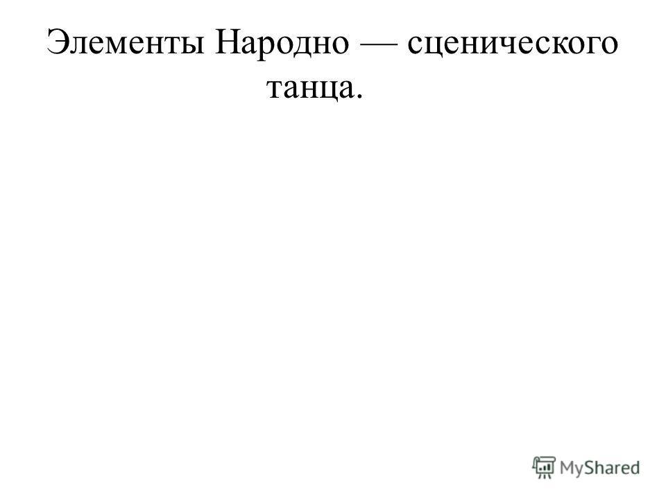 Элементы Народно сценического танца.
