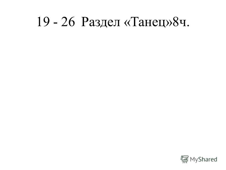 19 - 26Раздел «Танец»8ч.