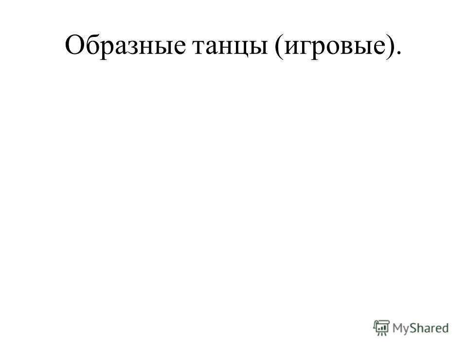 Образные танцы (игровые).