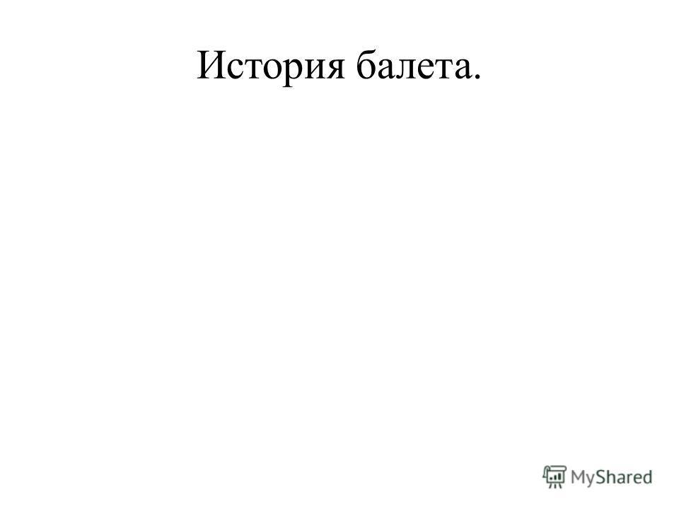 История балета.