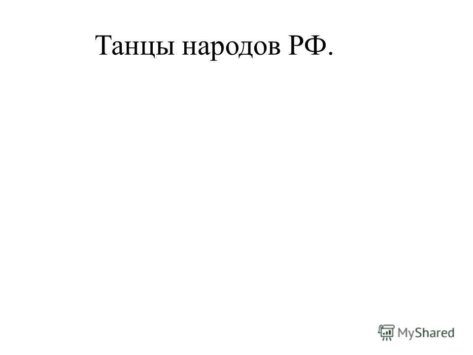 Танцы народов РФ.