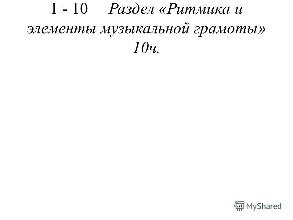 1 - 10Раздел «Ритмика и элементы музыкальной грамоты» 10ч.