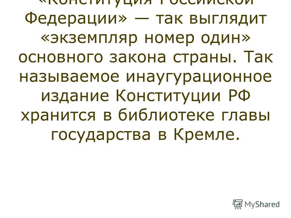 Переплет из тончайшей кожи красного цвета, накладной серебряный герб России и тисненая золотом надпись «Конституция Российской Федерации» так выглядит «экземпляр номер один» основного закона страны. Так называемое инаугурационное издание Конституции