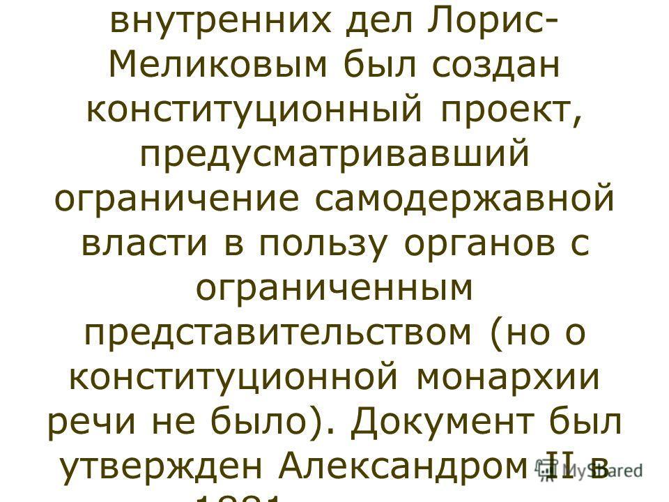 Из истории российского конституционализма. Первым конституционным проектом в России обычно называют План государственного преобразования графа М.М. Сперанского (1809), основанный на идее конституционной монархии, ограниченной парламентом. Затем появи