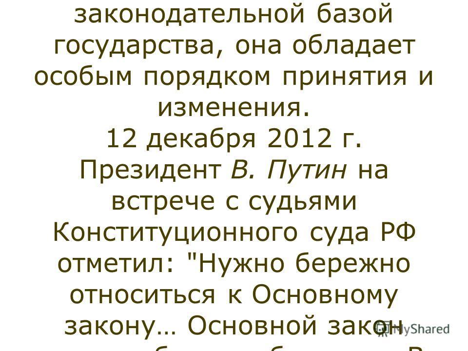 Конституция РФ 1993 года как основной закон государства обладает высшей юридической силой и прямым действием (ее положения должны выполняться вне зависимости от того, противоречат ли им другие акты). Она закрепляет основные права и свободы человека и