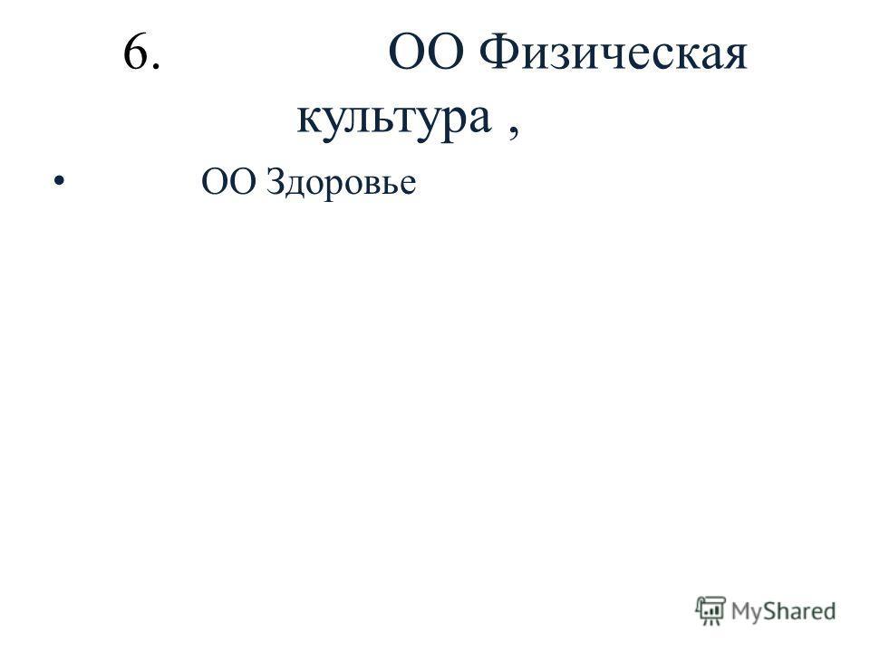 6. ОО Физическая культура, ОО Здоровье