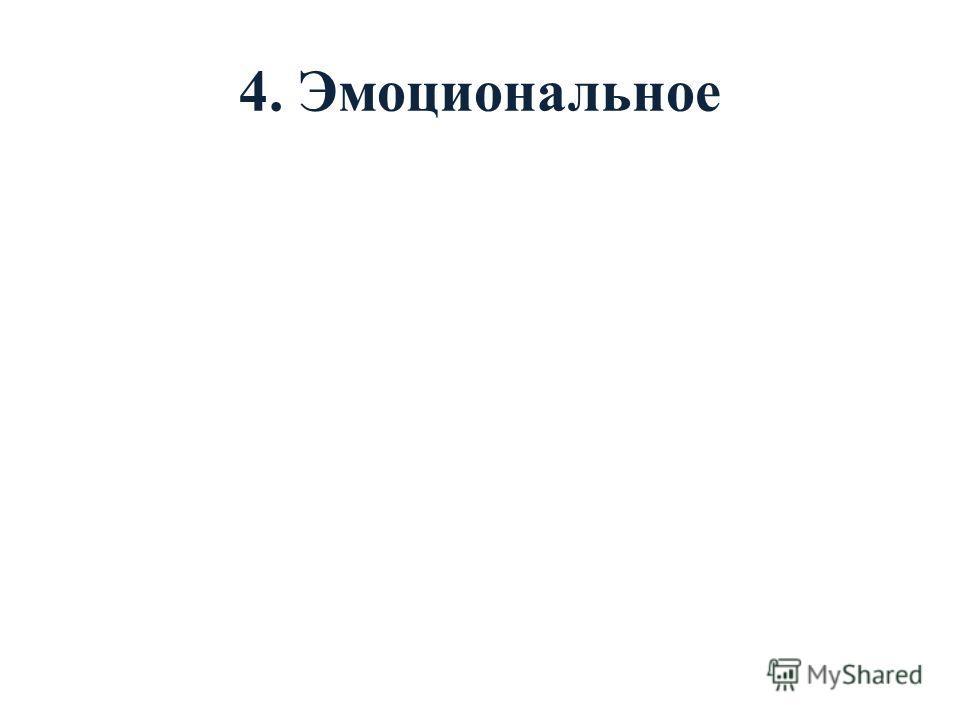 4. Эмоциональное