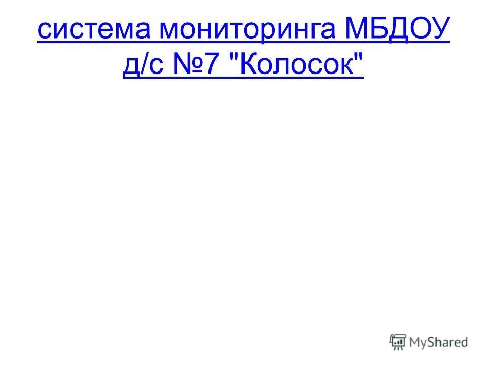 система мониторинга МБДОУ д/с 7 Колосок
