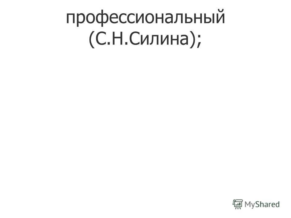 профессиональный (С.Н.Силина);