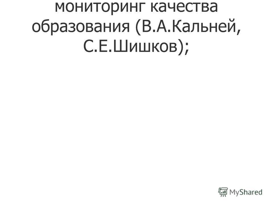 мониторинг качества образования (В.А.Кальней, С.Е.Шишков);