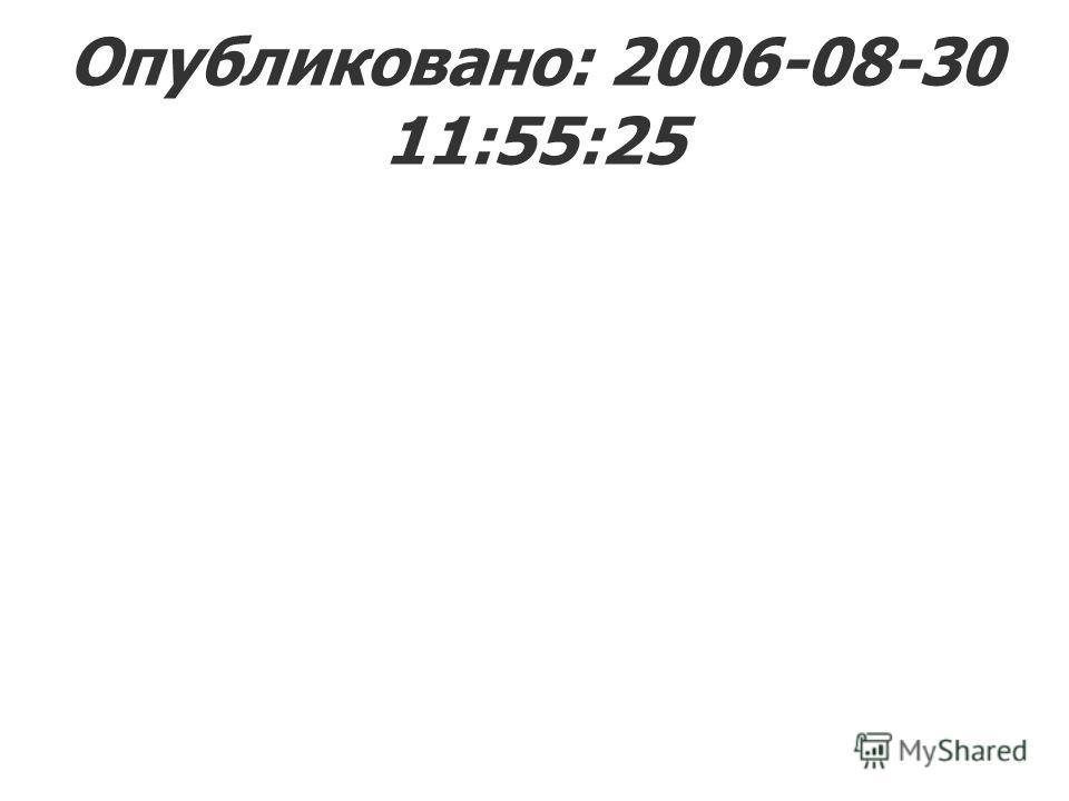 Опубликовано: 2006-08-30 11:55:25