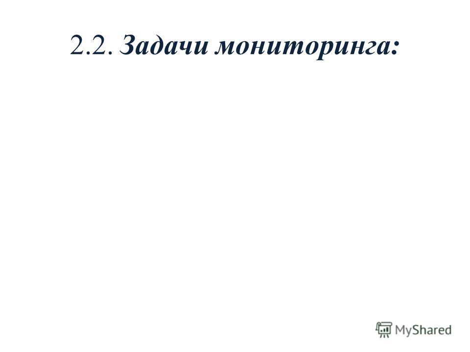 2.2. Задачи мониторинга: