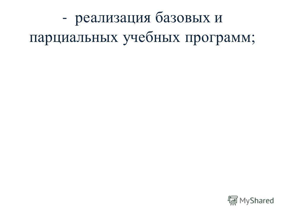 - реализация базовых и парциальных учебных программ;