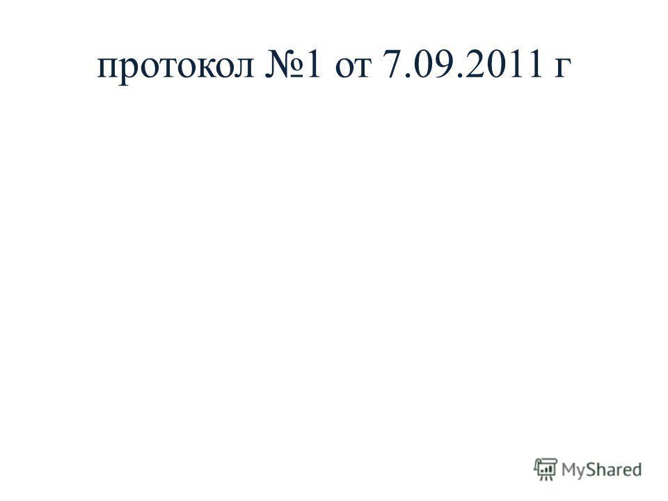 протокол 1 от 7.09.2011 г