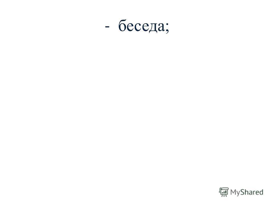 - беседа;